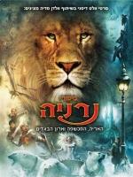 Israeli LWW Poster
