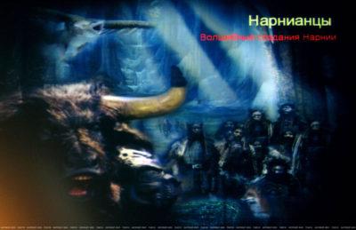 Narnian army wallpaper
